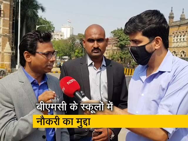 Videos : मराठी मीडियम से प्राइमरी एजुकेशन लेने वाले कई शिक्षकों को नौकरी का इंतजार
