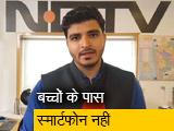 Video : मुंबई में करीब 60 हजार छात्र नहीं कर पा रहे हैं ऑनलाइन पढ़ाई