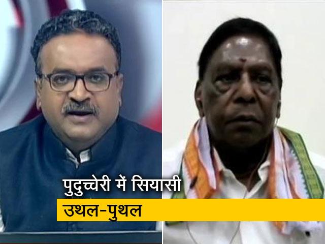 Videos : पुदुच्चेरी में सियासी उठापटक के बीच बोले CM नारायणसामी- सरकार बचाने के लिए कर रहे काम
