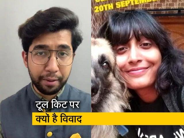 Videos : दिशा रवि के खिलाफ क्या है मामला, आखिर क्या होती है ये टूलकिट