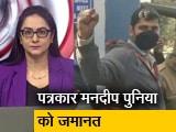 Video : 5 की बात: पत्रकार मनदीप पुनिया को जमानत, भरना पड़ा 25 हजार का निजी मुचलका