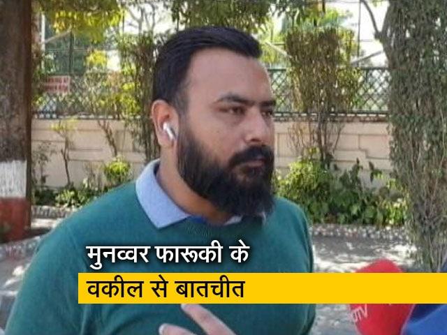 Videos : मुनव्वर फारूकी के वकील ने NDTV से कहा- सुप्रीम कोर्ट के फैसले को जेल प्रशासन देर से समझा