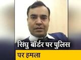 Video : सिंघु बॉर्डर: किसान आंदोलन में शामिल प्रदर्शनकारी ने दिल्ली पुलिस पर किया हमला