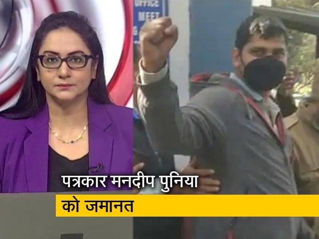 Videos : 5 की बात: पत्रकार मनदीप पुनिया को जमानत, भरना पड़ा 25 हजार का निजी मुचलका