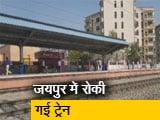 Videos : जयपुर में किसानों का 'रेल रोको', ट्रेन रोके जाने से यात्री हुए परेशान