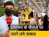 Video : पूरी क्षमता से लोकल ट्रेन शुरू नहीं होने से परेशान हैं लोग