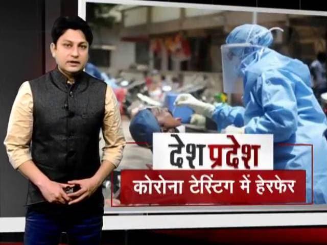 Videos : देश-प्रदेश : बिहार में कोरोना जांच के नाम पर धांधली, नीतीश कुमार ने दिए कार्रवाई के आदेश