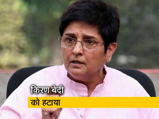 Videos : किरण बेदी को उपराज्यपाल पद से हटाया