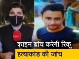 Video: सिटी एक्सप्रेस :रिंकू शर्मा केस में राजनीति तेज, हरियाणा के मंत्री का शर्मसार करने वाला बयान