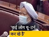 Video : PM मोदी ने राज्यसभा में पढ़ा मनमोहन सिंह का बयान, कांग्रेस पर लगाया यू-टर्न लेने का आरोप
