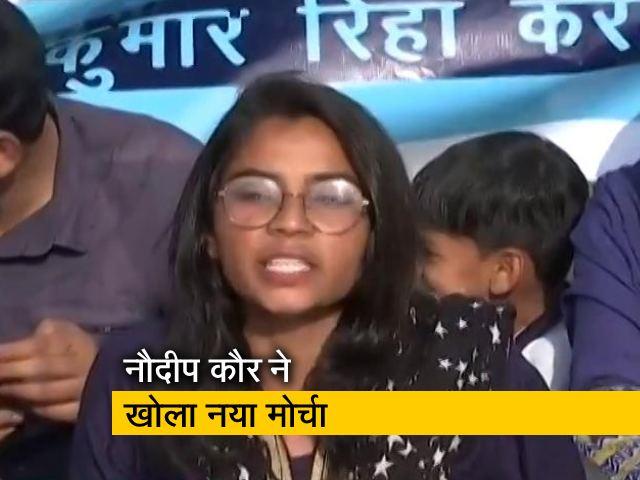 Videos : हरियाणा की जेल से रिहा हुईं नौदीप कौर का सिंघु बॉर्डर पर किसानों ने किया स्वागत