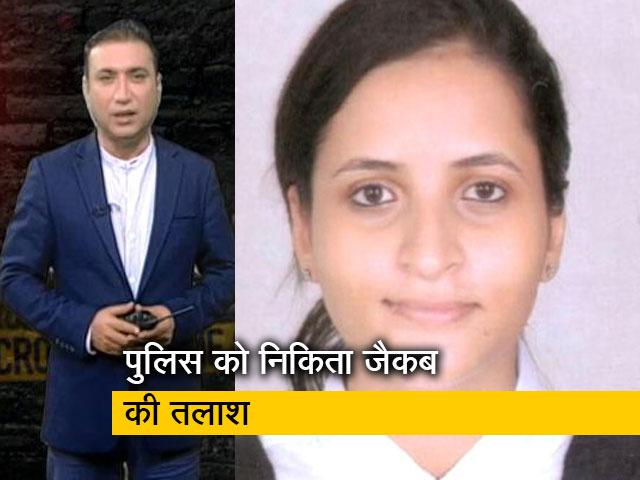 Video : क्राइम रिपोर्ट: निकिता की बॉम्बे HC में अग्रिम जमानत अर्जी, बताया पूरा घटनाक्रम