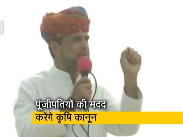 Videos : राहुल गांधी का आरोप, कृषि कानूनों से मंडी व्यवस्था खत्म हो जाएगी