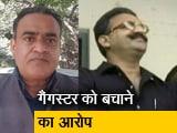 Videos : एक गैंगस्टर पर आमने-सामने UP और पंजाब सरकार