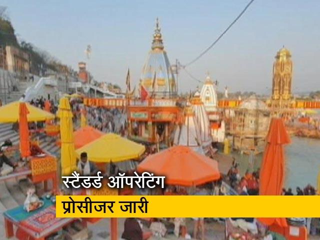 Videos : हरिद्वार कुंभ : मौनी अमावस्या के स्नान के लिए जुट रही भारी भीड़