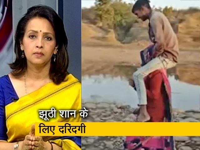Videos : देस की बात : रूढ़िवादी सोच का शिकार हो रहीं महिलाएं