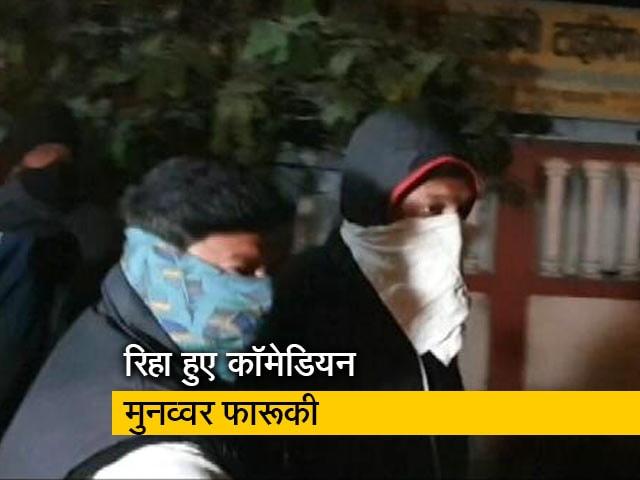 Videos : इंदौर की जेल से रिहा हुए कॉमेडियन मुनव्वर फारूकी