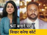 Video : 5 की बात: नवरीत मौत केस में हाईकोर्ट ने दिल्ली पुलिस से स्टेटस रिपोर्ट मांगी