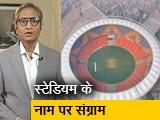 Video : रवीश कुमार का प्राइम टाइम : मोटेरा का नाम खुद के नाम पर रखने को कैसे तैयार हुए PM मोदी?