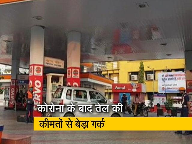 Videos : पेट्रोल की सेंचुरी ने किया परेशान, बाइक की जगह साइकिल से डिलिवरी की मजबूरी