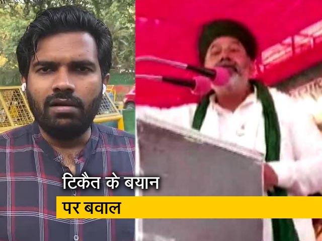 Videos : सीकर महापंचायत में राकेश टिकैत के बयान पर बवाल
