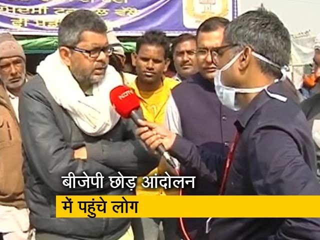 Videos : बीजेपी का साथ छोड़ गाजीपुर बॉर्डर पर किसानों के समर्थन में जुटे लोग