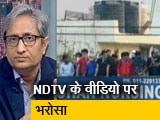 Video : रवीश कुमार के शो प्राइम टाइम में दिखाए गए वीडियो पर दिल्ली हाईकोर्ट को भरोसा