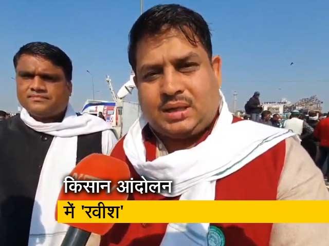 Video : किसान अपने नाम के पीछे क्यों लगाने लगे 'रवीश'