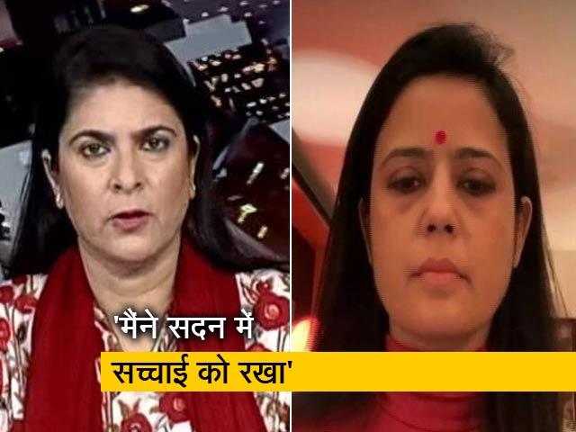 Videos : तृणमूल सांसद महुआ मोइत्रा ने कहा -