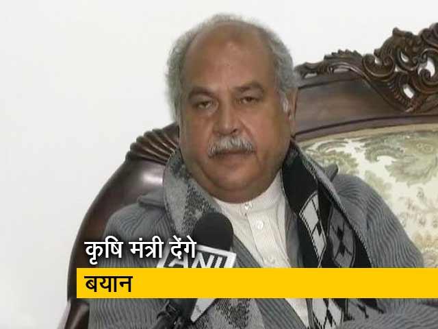 Videos : राज्यसभा में कृषि मंत्री नरेंद्र सिंह तोमर देंगे बयान
