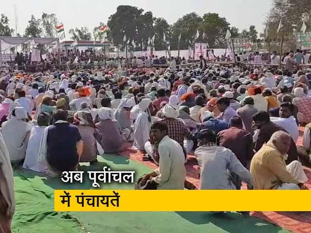Videos : किसान आंदोलन : अब पूर्वांचल में अन्नदाता की पंचायतें