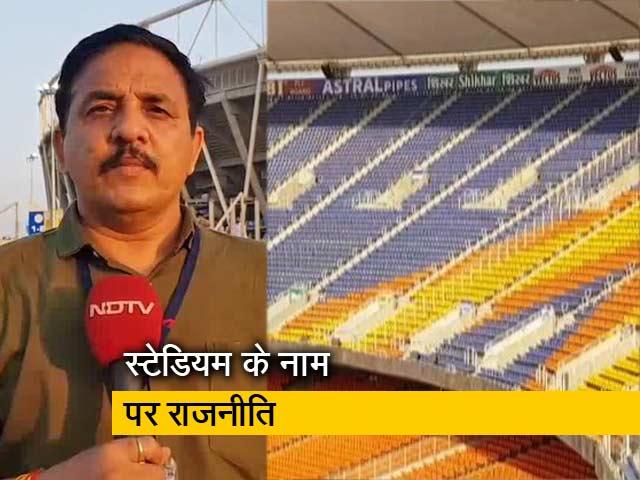 Videos : मोटेरा स्टेडियम का बदला नाम, खेल में राजनीति या राजनीति का खेल