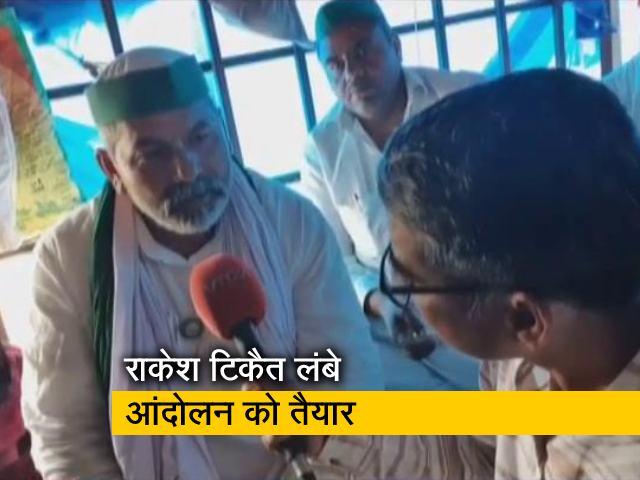 Videos : राकेश टिकैत बोले, कृषि कानूनों को लेकर  2024 तक किसान आंदोलन चलाने को तैयार