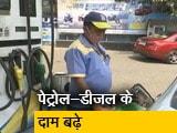 Video : दिल्ली में पेट्रोल पहली बार 91 रुपये के पार, बजट में कटौती को मजूबर लोग