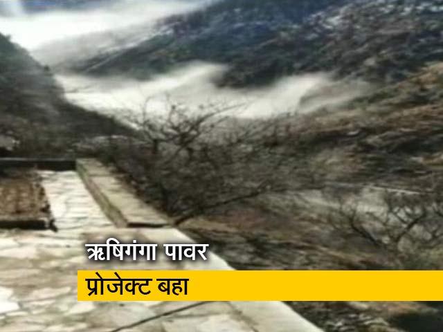 Video : उत्तराखंड: जोशीमठ में ग्लेशियर टूटा, संकट में कई गांव