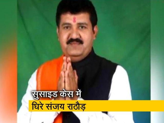 Videos : महाराष्ट्र के वन मंत्री का इस्तीफा, पुणे में लड़की की आत्महत्या के मामले में उछला था नाम