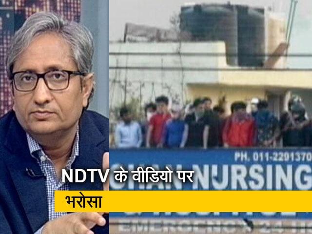 Videos : रवीश कुमार के शो प्राइम टाइम में दिखाए गए वीडियो पर दिल्ली हाईकोर्ट को भरोसा