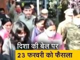 Videos : दिशा रवि की जमानत के मुद्दे पर बचाव पक्ष और दिल्ली पुलिस ने दी ठोस दलीलें, फैसला सुरक्षित