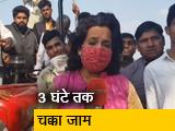 Videos : 6 फरवरी के राष्ट्रीय चक्का जाम से दिल्ली को राहत, मार्च भी नहीं करेंगे किसान