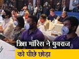 Videos : IPL के इतिहास में सबसे महंगे क्रिकेटर बने क्रिस मॉरिस, युवराज का रिकॉर्ड तोड़ा