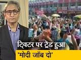 Video : रवीश कुमार का प्राइम टाइम : नौकरी-रोजगार जैसे मुद्दे सोशल मीडिया पर कितने हावी?