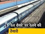 Videos : किसानों के 'रोल रोको' पर क्या है रेलवे की तैयारी