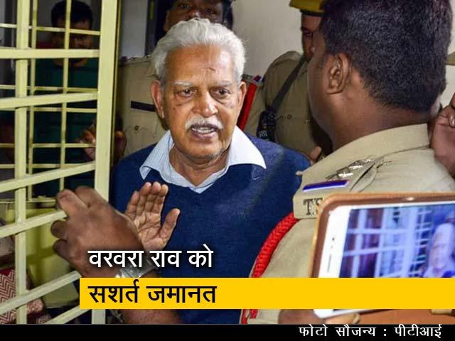 Videos : भीमा कोरेगांव केस : बॉम्बे हाईकोर्ट से वरवरा राव को मिली जमानत