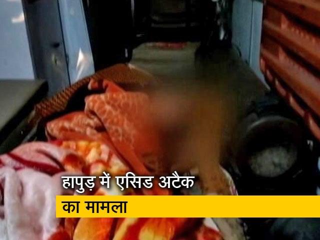 Video : हापुड़ : घर में घुसकर युवती पर फेंका तजाब, आरोपी गिरफ्तार