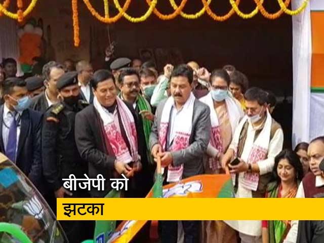 Videos : असम: BJP की सहयोगी BPF अब कांग्रेस के साथ