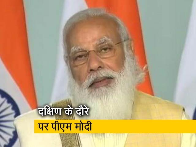Videos : तमिलनाडु, पुदुच्चेरी के दौरे पर PM मोदी