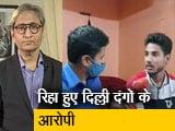 Video : जेल से रिहा हुए दिल्ली दंगों के तीन आरोपी, रवीश कुमार के शो के आधार पर कोर्ट ने दी थी जमानत