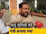 Videos : नीतीश कैबिनेट विस्तार पर BJP विधायक ज्ञानेंद्र सिंह ज्ञानू  की नाराजगी आई सामने