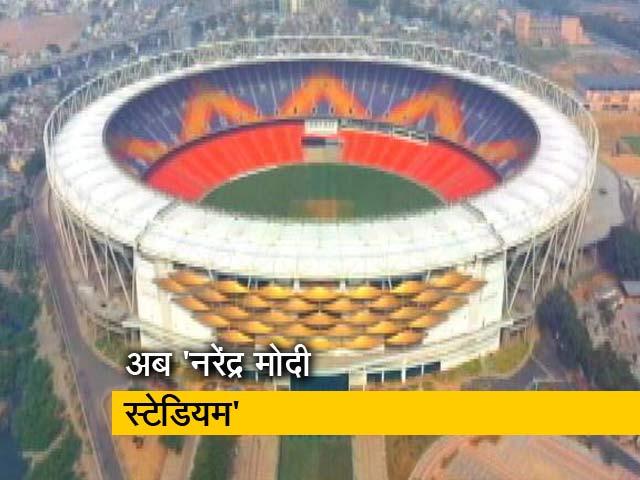 Videos : सिटी सेंटर : मोटेरा स्टेडियम को अब कहिए 'नरेंद्र मोदी स्टेडियम'