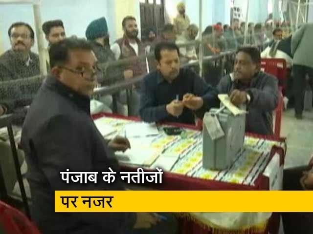 Videos : पंजाब में नगर निकायों के चुनाव में BJP को झटका
